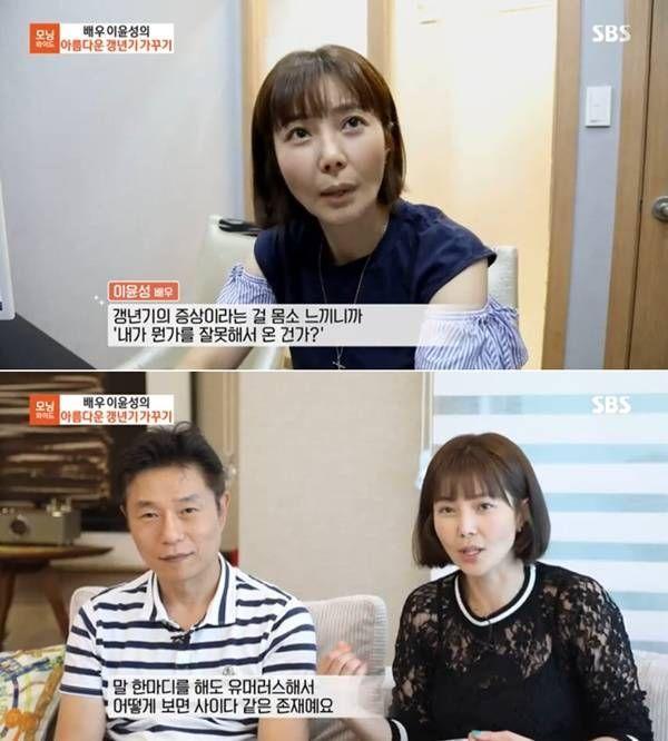배우 이윤성이 갱년기를 진단받았다/사진=SBS '모닝와이드' 화면 캡처