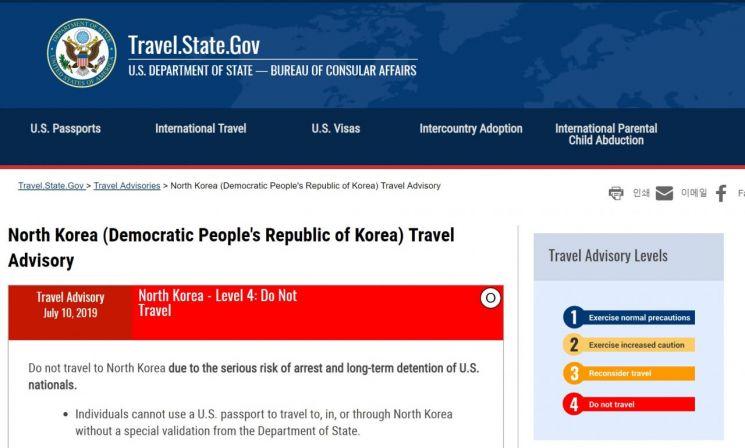 미 국무부 영사사업부 홈페이지 캡처