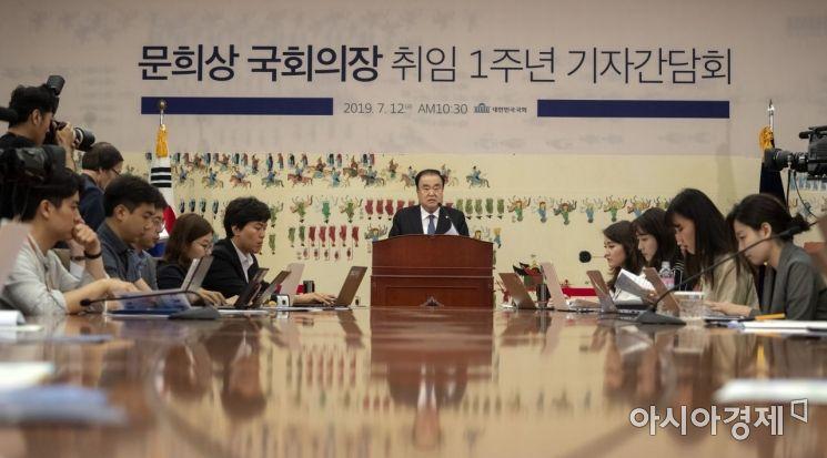 [포토] 문희상 의장, 취임1주년 기자간담회