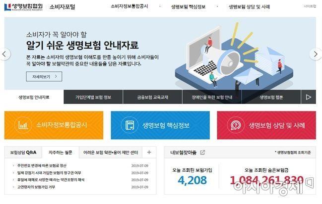 생명보험협회는 소비자 제공정보를 모아 필요한 정보를 쉽게 확인할 수 있는 '소비자포털' 사이트를 15일부터 운영한다고 12일 밝혔다.