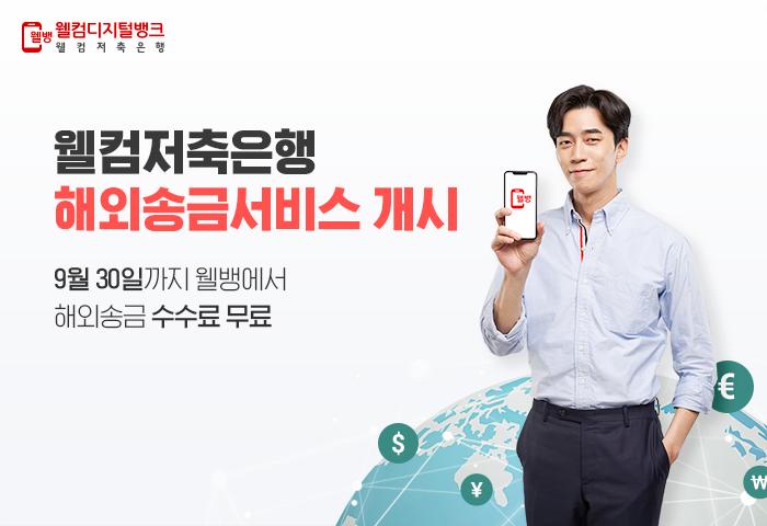 """웰컴저축은행, 업계 최초 해외송금 서비스…""""9월까지 수수료 무료"""""""