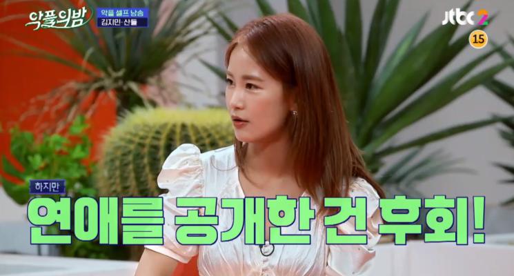 '악플의 밤'에 출연한 개그우먼 김지민 / 사진 = JTBC2 캡처