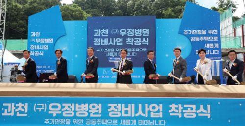 LH 참여 '제1호 공사중단 건축물 과천 우정병원 정비사업' 착공