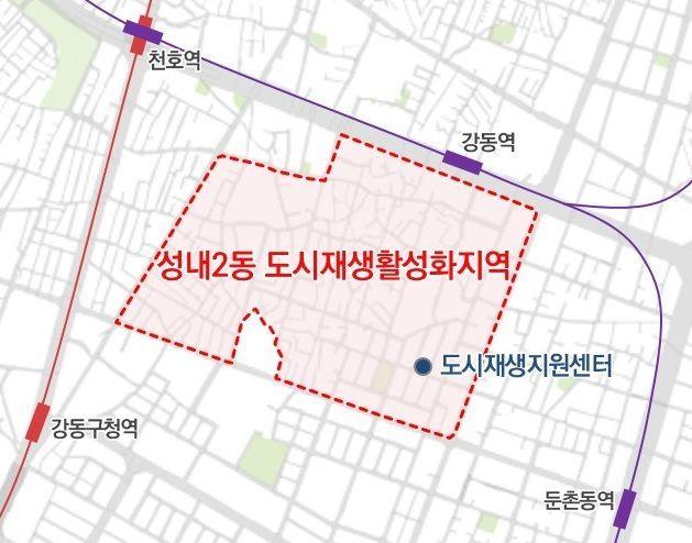 강동구 성내2동 '도시재생 주민협의체 회원' 모집