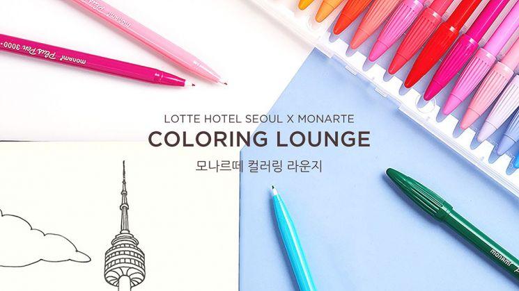 롯데호텔서울, 배우며 휴식하는 '모나르떼 컬러링 라운지' 첫선