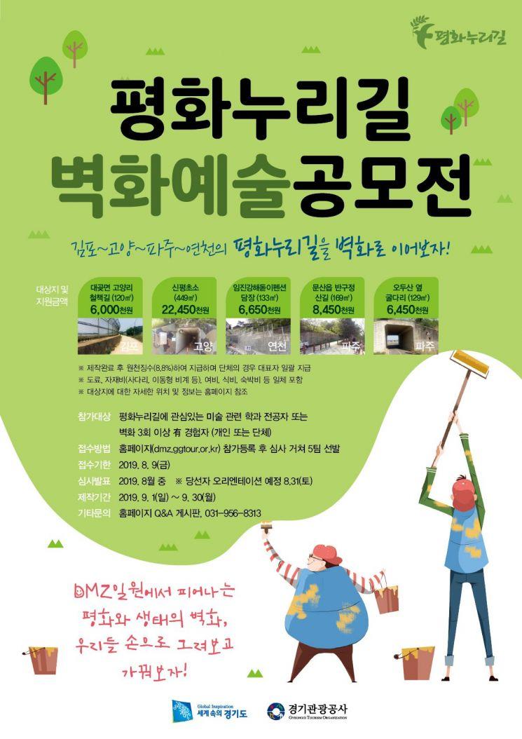 DMZ 최북단 '평화누리길' 벽화예술 공모전 열린다