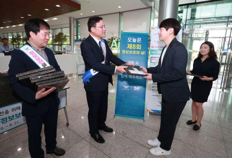 인천공항공사, '정보보호의 날' 행사 개최
