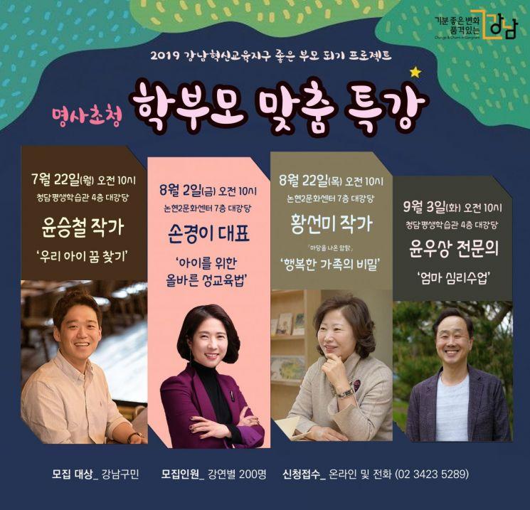 윤승철 작가 '우리 아이 꿈 찾기' 특강