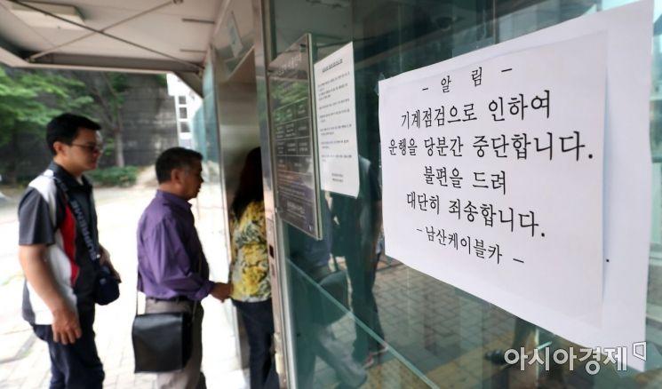 [포토] 남산 케이블카 중단 장기화...관강객 불편