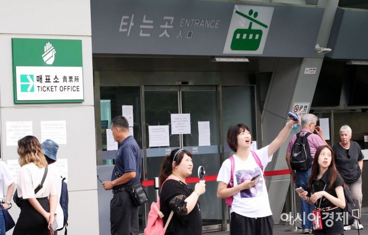[포토] 남산 케이블카 운행 중단 '아쉬운 발걸음'