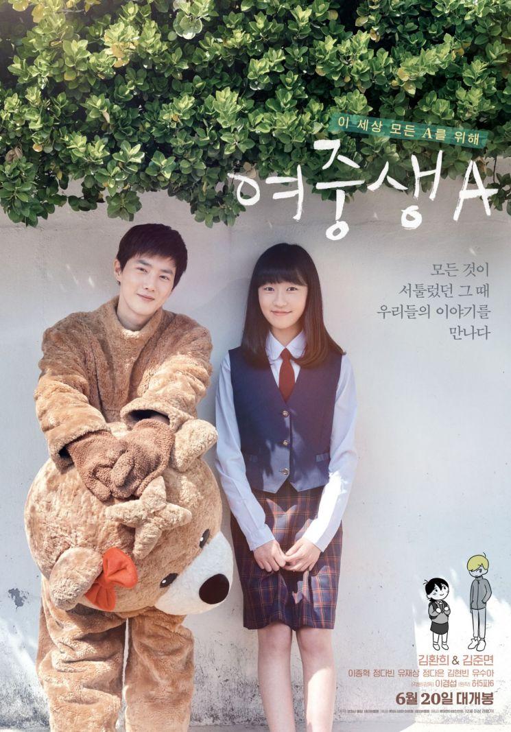 영화 '여중생A' / 사진 = 영화 포스터