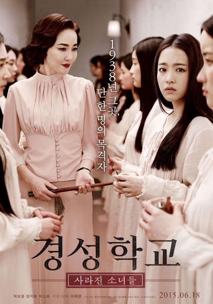'경성학교: 사라진 소녀들' / 사진 = 영화 포스터