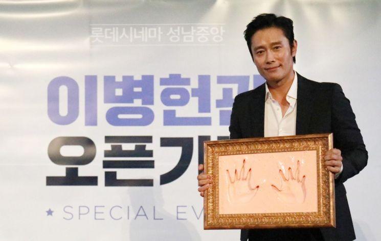 롯데시네마 성남중앙에 '이병헌관' 개관