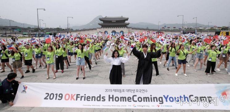 [포토] 2019 재외동포 대학생 모국연수 참가자들의 만세삼창