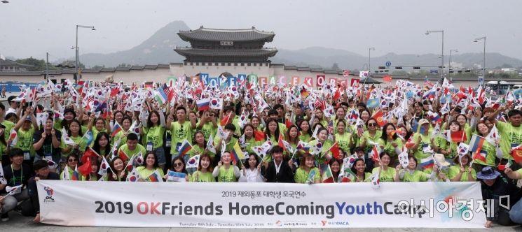 [포토] 재외동포 대학생, 3.1운동 및 임시정부 수립 100주년 기념 만세삼창
