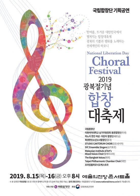 국립합창단 올해 마지막 기획공연 '합창대축제'