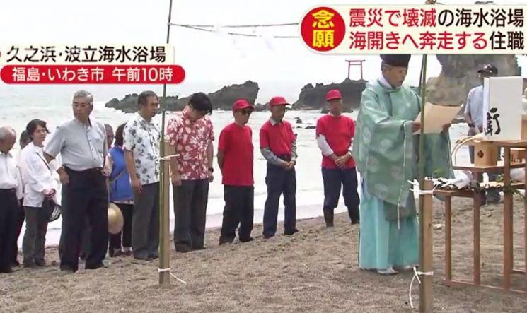 2011년 후쿠시마 원전사고 이후 9년만에 재개장한 이와키시의 히사노하마 해수욕장에서 13일 안전기원제를 벌이는 모습.(사진=TV아사히 뉴스 장면 캡쳐/news.tv-asahi.co.jp)