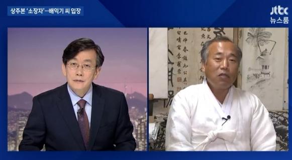 상주본 소유자로 알려진 배익기 씨가 15일 JTBC '뉴스룸'을 통해 자신의 입장을 밝히고 있다. 사진=JTBC 뉴스룸 캡처