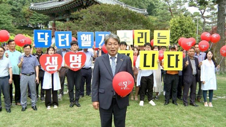 유진섭 시장, 닥터헬기 소생 캠페인 릴레이 동참