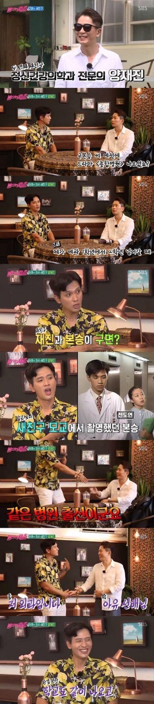 사진= SBS '불타는 청춘' 방송 캡처