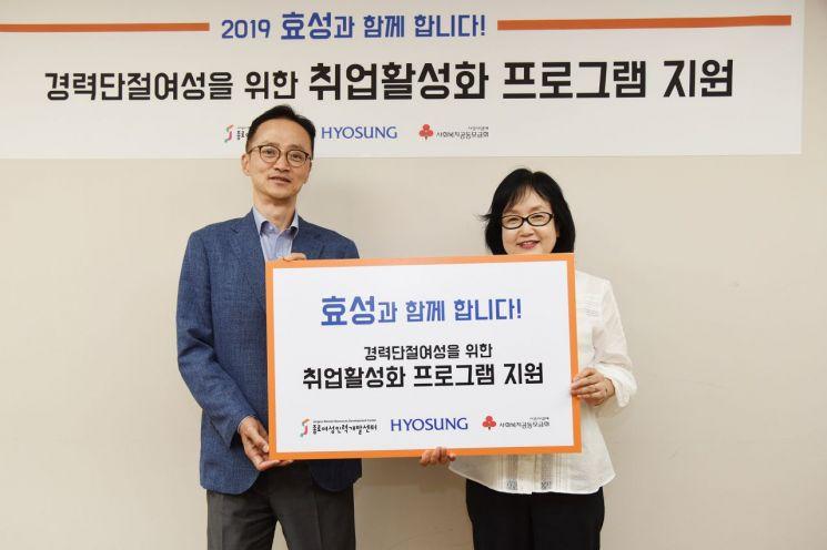 지난 16일 서울 종로구 종로여성인력개발센터에서 이정원 효성 상무(왼쪽)가 김영남 종로여성인력개발센터 관장(오른쪽)에게 취약계층 여성들의 취업활성화프로그램을 위한 후원금을 전달하고 있다.