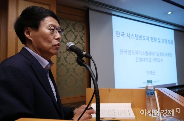[포토] 한국 시스템반도체 현황 설명하는 박재근 교수