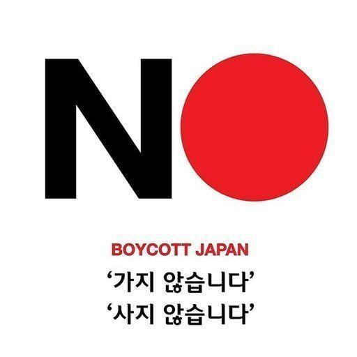 지난달 1일 일본 정부가 한국의 반도체와 디스플레이 관련 소재 3종류의 수출을 규제하겠다고 밝힌 가운데, 국내에서는 일본 불매 여론이 확산하고 있다/사진=온라인 커뮤니티
