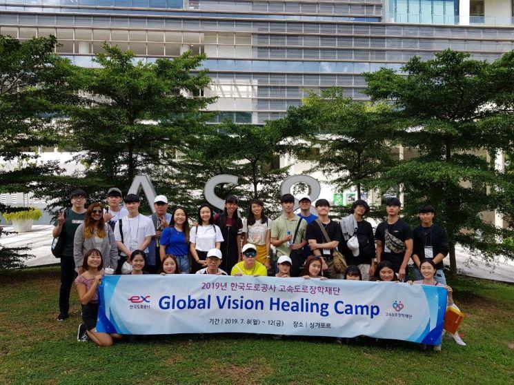 도로공사, 고속도로 교통사고 피해 자녀 대상 '글로벌 힐링캠프'