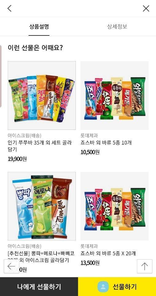 '카카오톡 선물하기'에서 판매되고 있는 아이스크림 묶음들