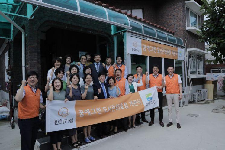 한화건설, 대전에서 사회공헌 프로그램 전개