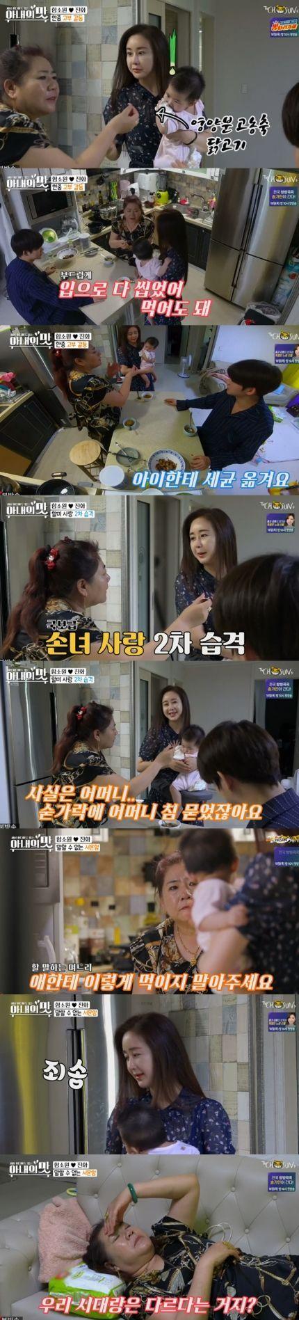 '아내의 맛' 함소원이 시어머니와의 육아 방식 차이로 갈등을 빚었다./사진=TV조선 방송 캡쳐