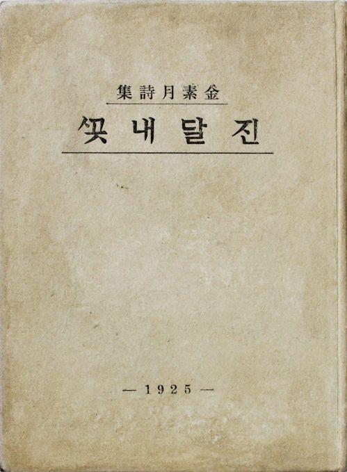 김소월 시집 '진달래꽃' 초판본 경매 출품