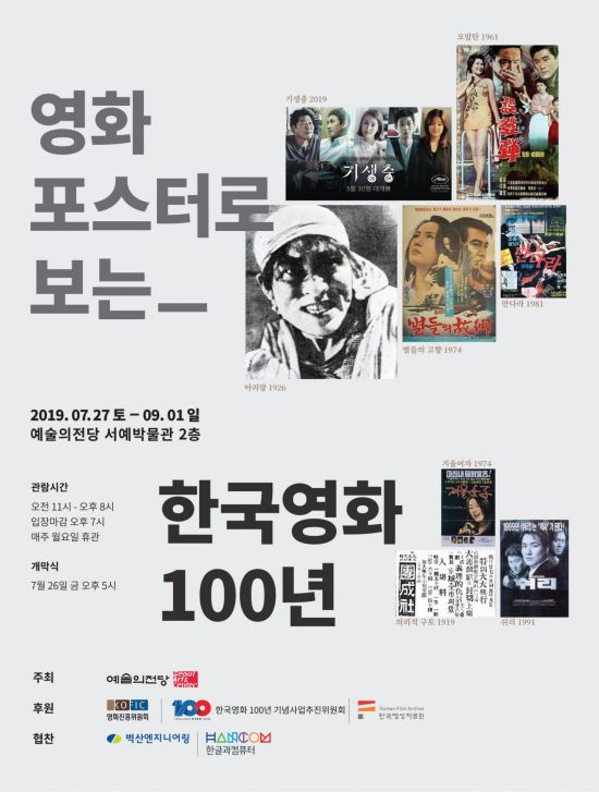 한국영화 100주년 기념 역대 최대 규모 영화 포스터 전시