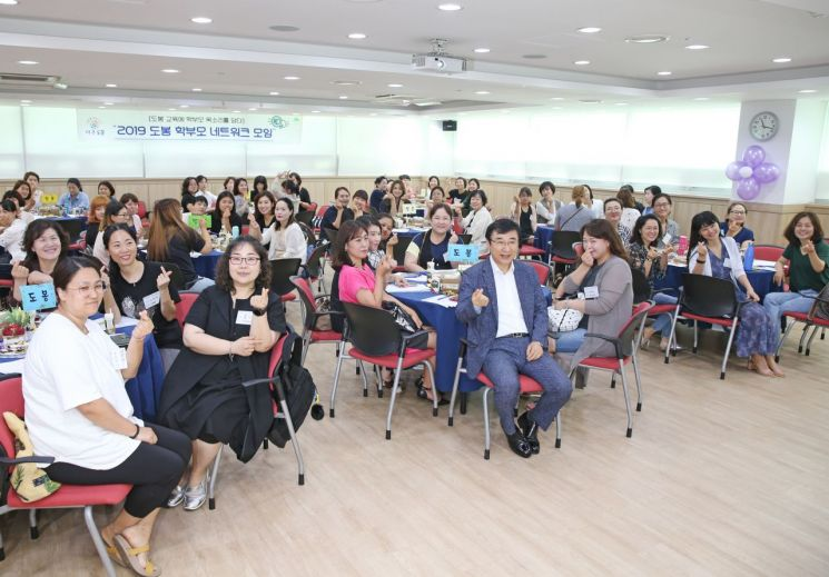 도봉구 '학부모 네트워크 모임' 개최