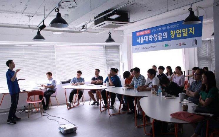 서울대 학생들 '창업 생태계 변화' 강연