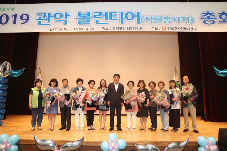 관악구, 2019 볼런티어 총회 열어