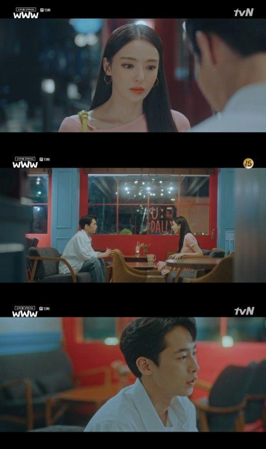 사진= tvN '검색어를 입력하세요 WWW' 방송 캡처
