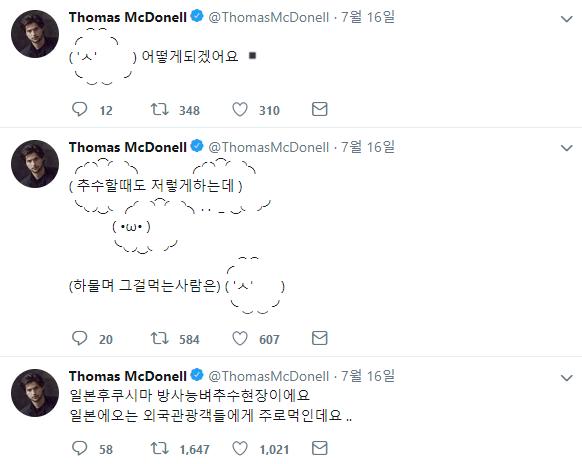 '한글 수집가'로 유명한 할리우드 배우 토마스 맥도넬(33·Thomas McDonell)이 SNS를 통해 일본 후쿠시마산 쌀에 대한 우려를 표했다/사진=토마스 맥도넬 트위터 캡처