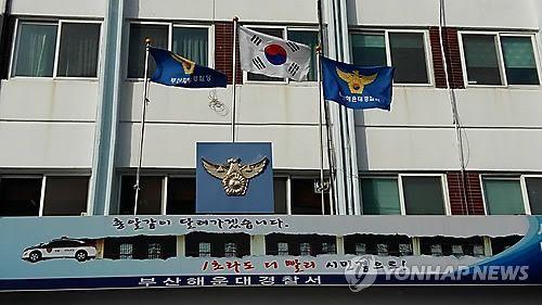 부산 해운대경찰서/사진=연합뉴스