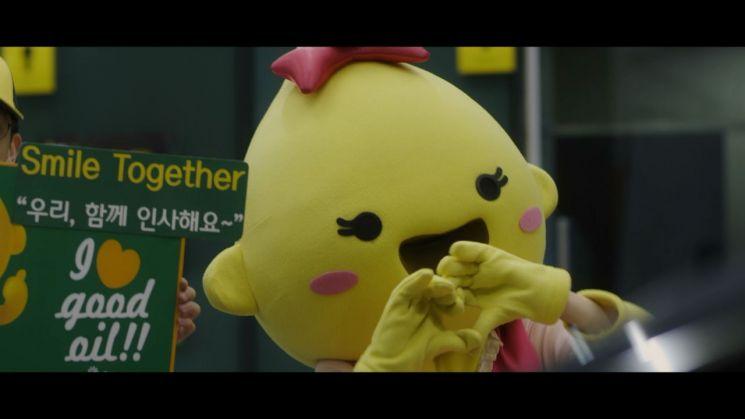에쓰오일, 웹드라마 통해 '스마일투게더 캠페인' 확산