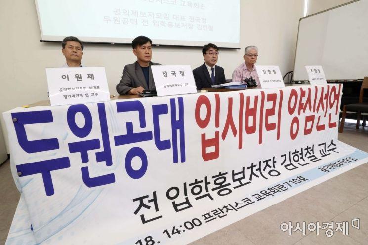 [포토]'두원공대 입시비리, 양심선언 기자회견'
