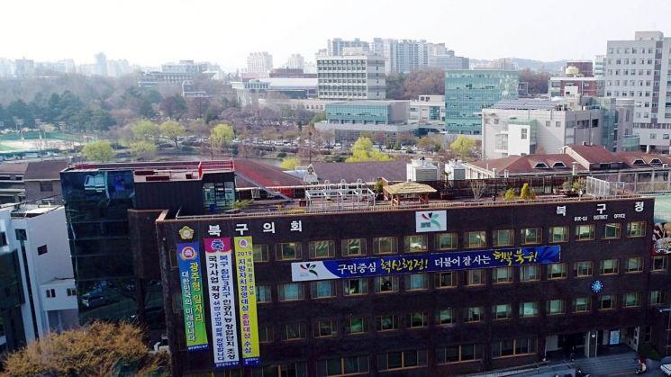 광주광역시 북구청사 전경