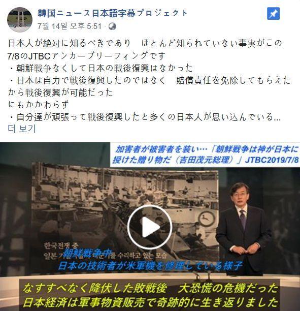"""""""아베 정당화 방송 NO"""", 일본 페이스북 프로젝트"""