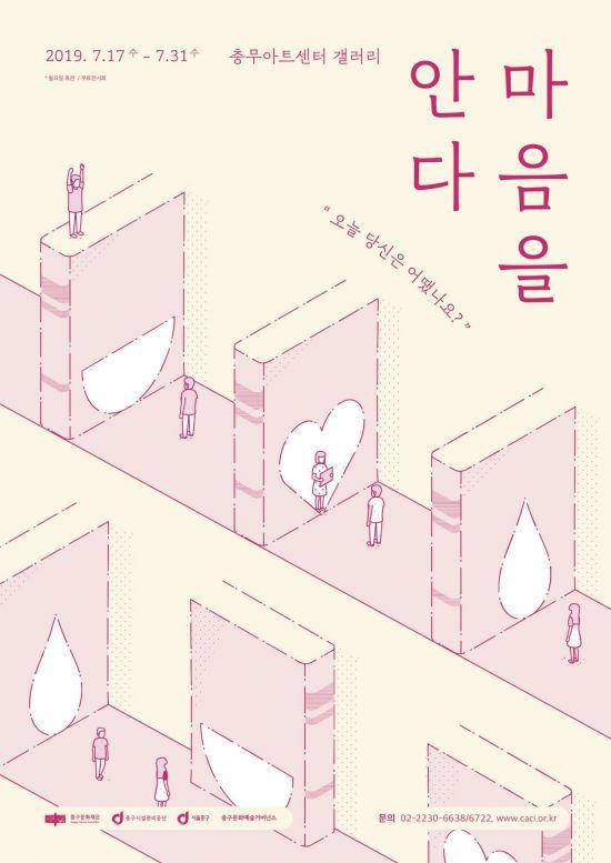 서울 중구 사서들의 추천도서전 '마음을 안다'