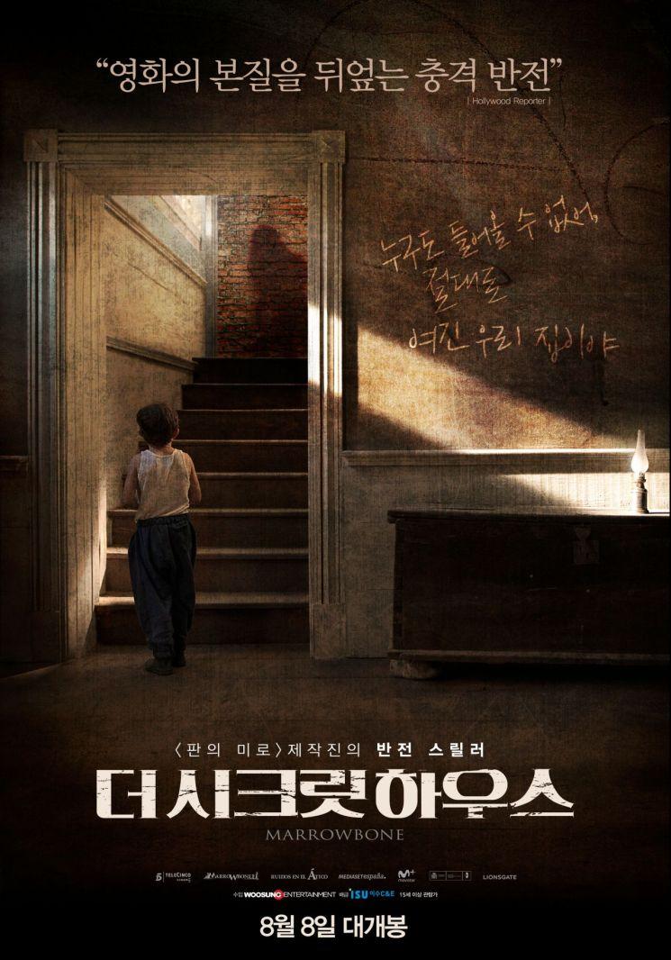 """영화 '더 시크릿 하우스' 재조명 """"공포영화인데 슬픈 감정…후반부 소름"""""""