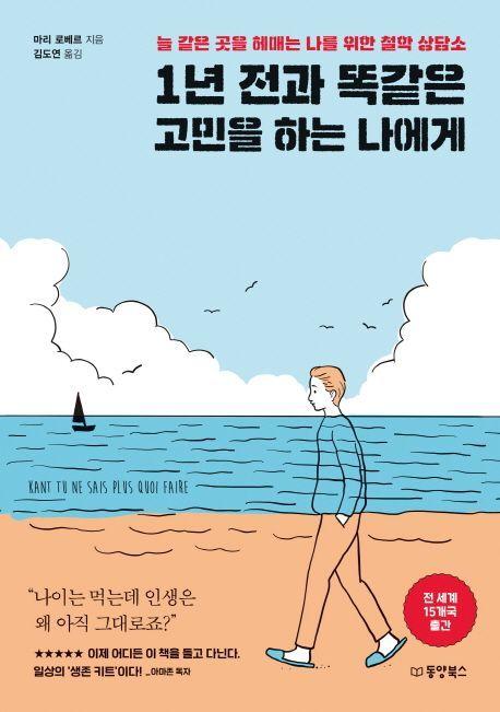 [신간안내]'착한 사람이 이긴다' 外