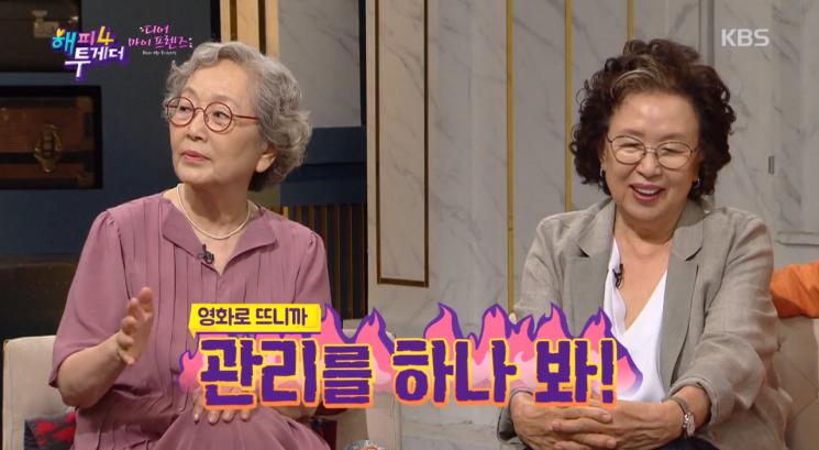 '해피투게더4'에 출연한 배우 김영옥과 나문희 / 사진 = KBS 캡처