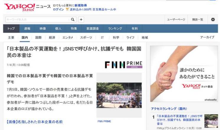 야후 재팬 사이트에 실린 후지뉴스네트워크(FNN) 프라임 8일자 보도. 사진=야후 재팬 캡처