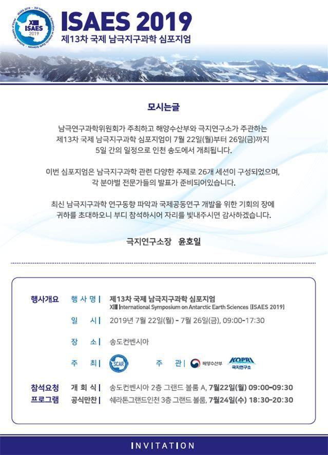 '남극지구과학 올림픽' ISAES 2019 한국서 개최