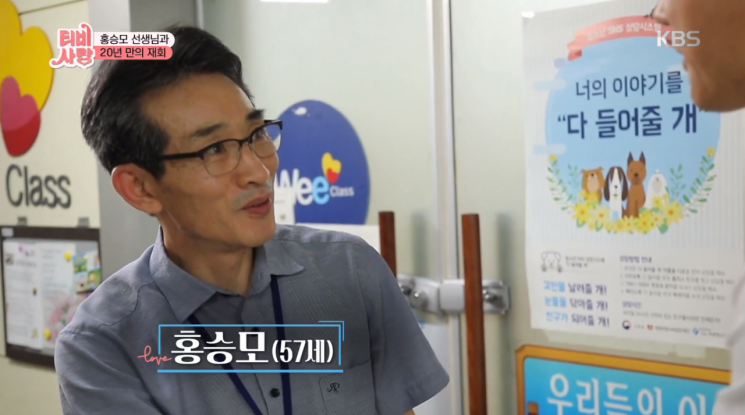 'TV는 사랑을 싣고'를 통해 공개된 김승현의 은사님 / 사진 = KBS 캡처